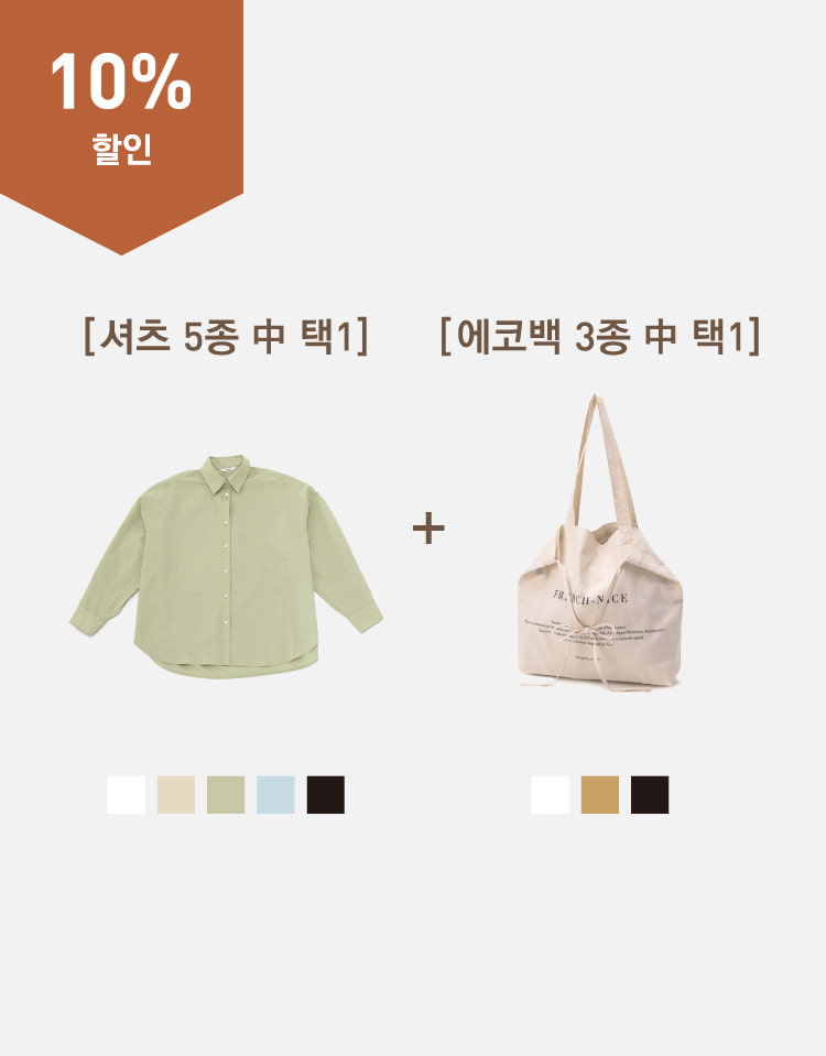 shirts + city bag SET